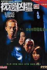 Cham bin hung leng Poster