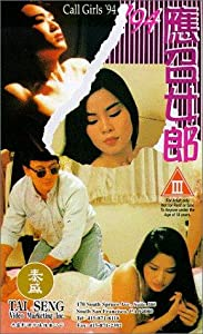 All the best movie to watch online 94 Ying zhao nu lang [hdv]