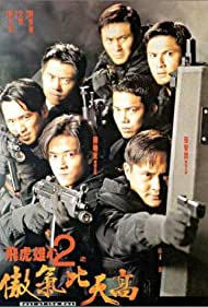 Fei hu xiong xin 2: Ao qi bi tian gao (1996)