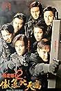 Fei hu xiong xin 2: Ao qi bi tian gao (1996) Poster
