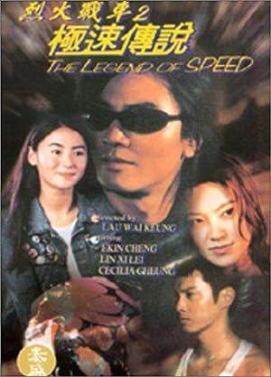 The Legend of Speed (1999) : เร็วทะลุนรก