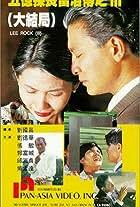 Wu yi tan zhang Lei Luo zhuan zhi san
