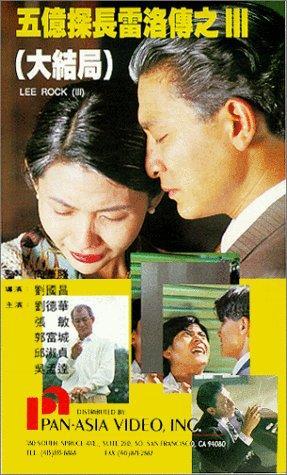 Andy Lau Lee Rock III Movie