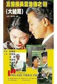 Wu yi tan zhang Lei Luo zhuan zhi san () film en francais gratuit