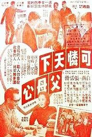 Ke lian tian xia fu mu xin (1960)