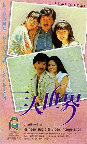 Rosamund Kwan San ren shi jie Movie
