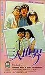 San ren shi jie (1988) Poster