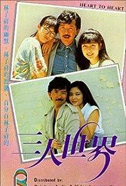 San ren shi jie Poster