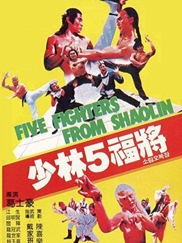 Gui fu shen (1984)