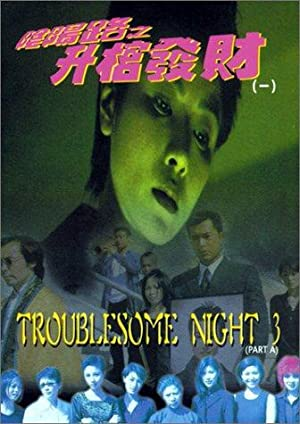 Troublesome-Night-3-1998-1080p-BluRay-5-1-YTS-MX