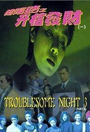 ##SITE## DOWNLOAD Yam yeung lo 3: Sing goon fat choi (1998) ONLINE PUTLOCKER FREE