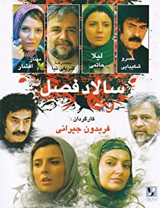 Full hd movie trailer downloads Salad-e fasl Iran [4K