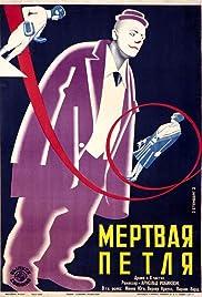Looping the Loop Poster