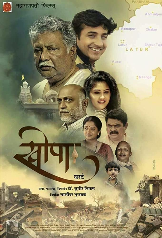 Khopa 2017 Movie Marathi WebRip ESub 300mb 480p 1GB 720p
