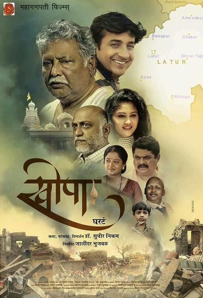 Khopa 2017 Movie Marathi WebRip ESub 300mb 480p 1GB 720p