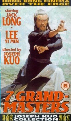 Jue quan (1977)