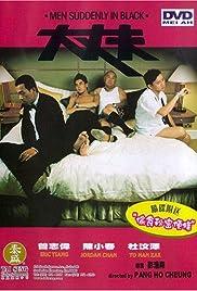 Dai cheung foo(2003) Poster - Movie Forum, Cast, Reviews
