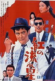 Kurenai no nagareboshi Poster