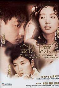Gam chi yuk yip 2 (1996)