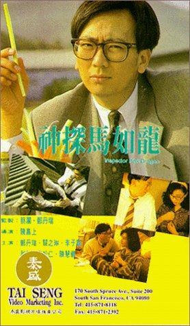 Rosamund Kwan Shen tan Ma Ru-Long Movie