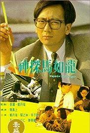 Shen tan Ma Ru-Long Poster