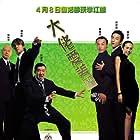 Dai lo oi mei lai (2004)