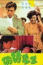 Tou qing xian sheng (1989) Poster