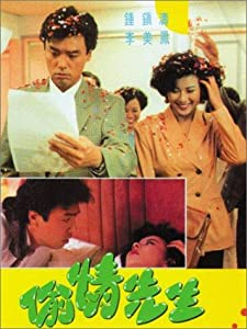 Dvd movie subtitles download Tou qing xian sheng [720x400]