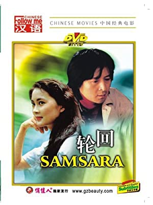 Hongshen Jia Samsara Movie