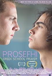 Prosefhi: Greek School Prayer Poster