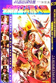Sun Wu Kong dai zhan fei ren kuo Poster