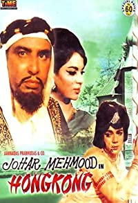 Primary photo for Johar Mehmood in Hong Kong