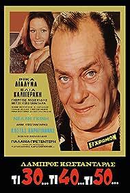 Rika Dialyna and Labros Konstadaras in Ti 30... ti 40... ti 50... (1972)