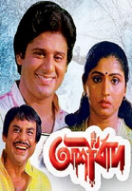 Ashirbad ((1986))
