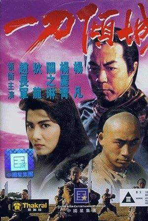 Tan Cheung Blade of Fury Movie