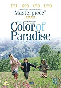 The Color of Paradiseสีแห่งสวรรค์