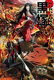 Kurozuka (2008) Poster - TV Show Forum, Cast, Reviews