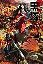 Kurozuka (2008) Poster