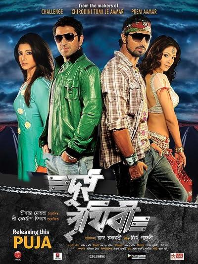 Dui Prithibi (2010) Bengali Full Movie 480p, 720p, 1080p Download
