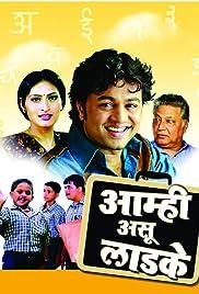 Aamhi Asu Laadke Poster