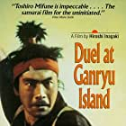 Miyamoto Musashi kanketsuhen: kettô Ganryûjima (1956)