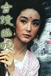 Gu jing you hun Poster