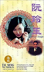 Ruan Lingyu Hong Kong