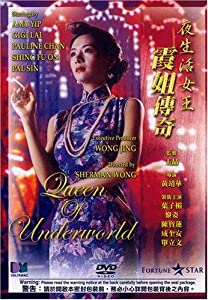 Ye sheng huo nu wang - Ba jie chuan qi download movies