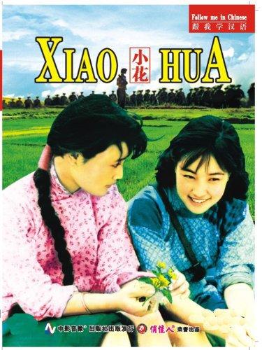 Joan Chen in Xiao hua (1979)