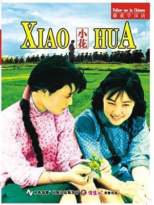 Joan Chen Xiao hua Movie