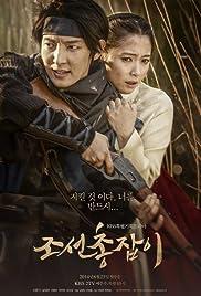 Jo-seon chong-jab-i Poster