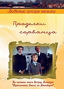 Emila nedarbi (1985 TV Movie)