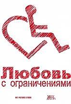 Lyubov s ogranicheniyami