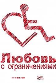 Lyubov s ogranicheniyami Poster